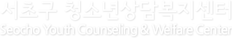 서초구청소년상담복지센터 - Seocho Youth Counceling & Welfare Center
